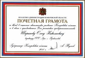 Certificate of honour